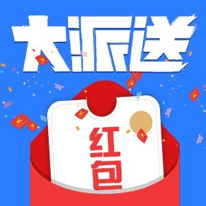 国庆红~包大放送