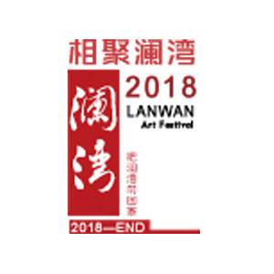 首届澜湾艺术节暨绘意中国美术大展
