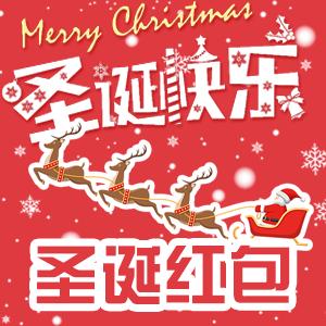 圣诞节礼物红~包