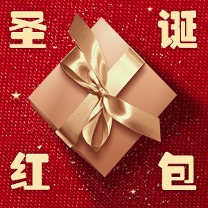 圣诞节红~包