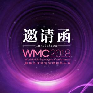 WMC2018邀请函