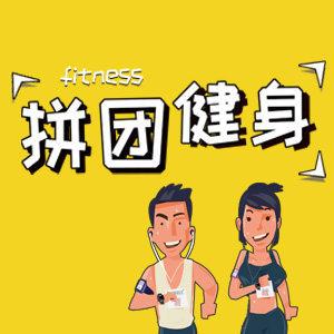 健身拼团活动
