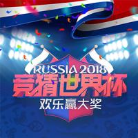 会员专享 | 预测世界杯结果,瓜分百份壕礼!