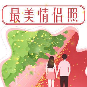 七夕最美情侣投票