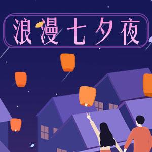 浪漫七夕夜