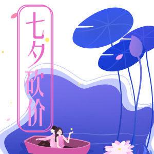 七夕浪漫优惠