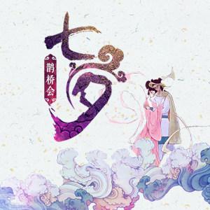 七夕节日祝福