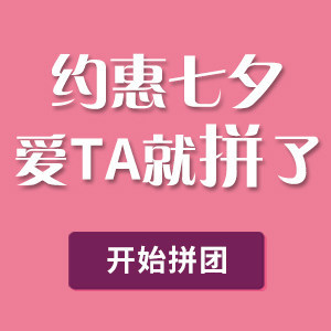 约惠七夕 拼团活动
