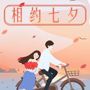 七夕浪漫优惠来袭