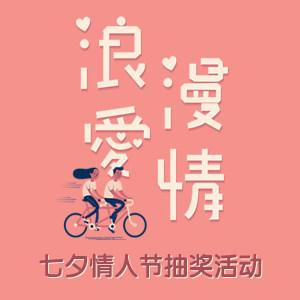 七夕情人节抽奖活动
