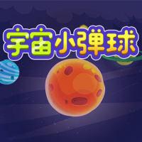 宇宙小弹球