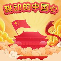 U蚂蚁小游戏之——跳动的中国心