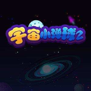 宇宙小弹球2