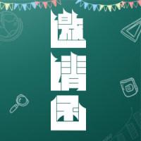 清新校园邀请函