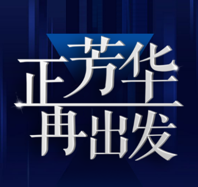正芳华,再出发 —能强陶瓷20周年庆全国精英店长培训会