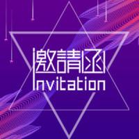 紫色梦幻邀请函