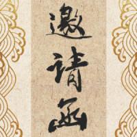 纸质古典邀请函