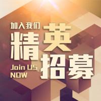 北京清新环境节能技术有限公司诚心邀请您的加入