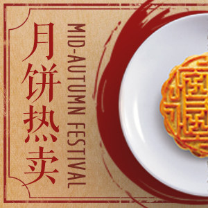 中秋月饼预订促销团购活动宣传