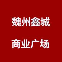 魏州鑫城免费送月饼
