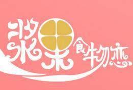 浆果食物恋加盟_浆果食物恋加盟电话总部【官网】 - 诚邀加盟申请表邀请函