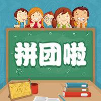 学校教育培训辅导班 拼团活动