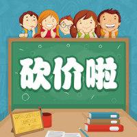 学校教育培训辅导班 砍价活动