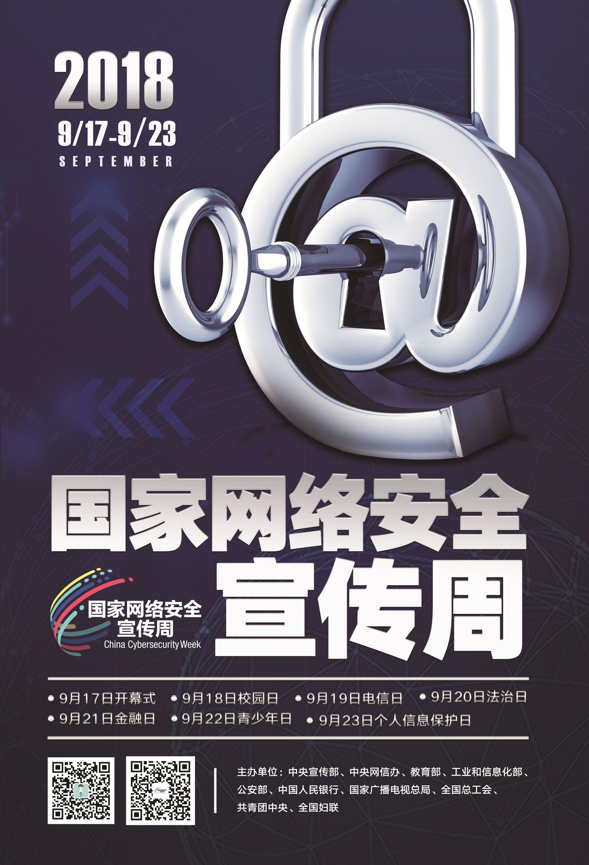 2018年利辛县网络安全宣传周