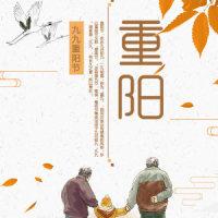 重阳节 J1701吕萌
