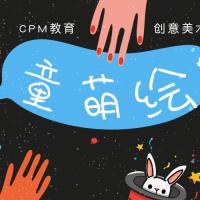 """""""童萌绘""""扬帆起航,入驻CPM玩具图书馆"""