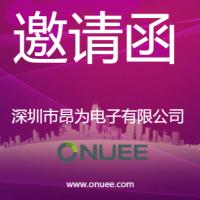 深圳市昂为电子有限公司邀请函