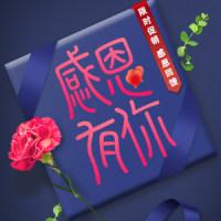 民生银行昆山支行感恩节贺卡