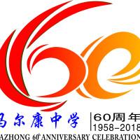 四川省马尔康中学校60周年历史画卷