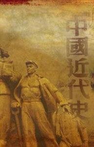《中国近现代史纲要》第四次作业
