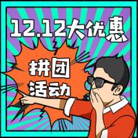 双12大优惠 劲爆拼团活动!