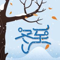 二十四节气冬至 传统民俗养生