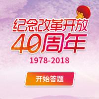 纪念改革开放40周年 答·题活动