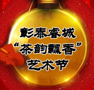 """彰泰睿城""""茶韵飘香""""艺术节报名啦"""