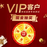 VIP客户微信选房专场测试 现金抽奖