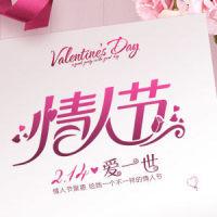 2月14日,爱一世情浓一生!