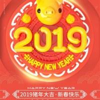 龙湾幼儿园第六届欢乐小猪游庙会活动邀请函