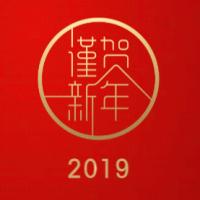 凯西同学的新年祝福(2019)