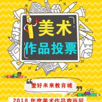 """#分享人昵称#85爱好未来教育城""""2018年度美术作品竞赛展""""投票活动"""