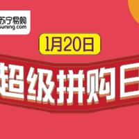 浙江苏宁1000元优惠券