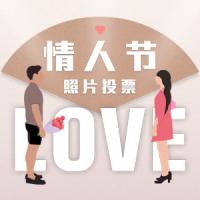 浪漫情人节 照片投票活动
