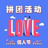 LOVE浪漫天空 情人节拼团活动