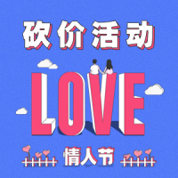 LOVE浪漫天空 情人节砍价活动
