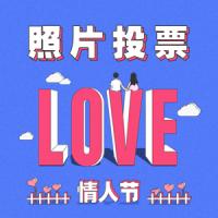 LOVE浪漫天空 情人节照片投票活动