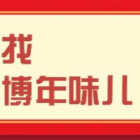寻味淄博年—太平人寿快乐征集年味儿