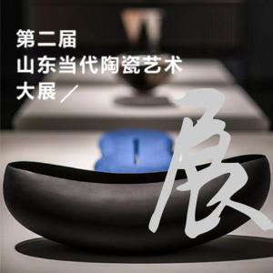 2019第二届山东当代陶瓷艺术大展